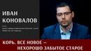 Иван Коновалов про корь Все новое нехорошо забытое старое