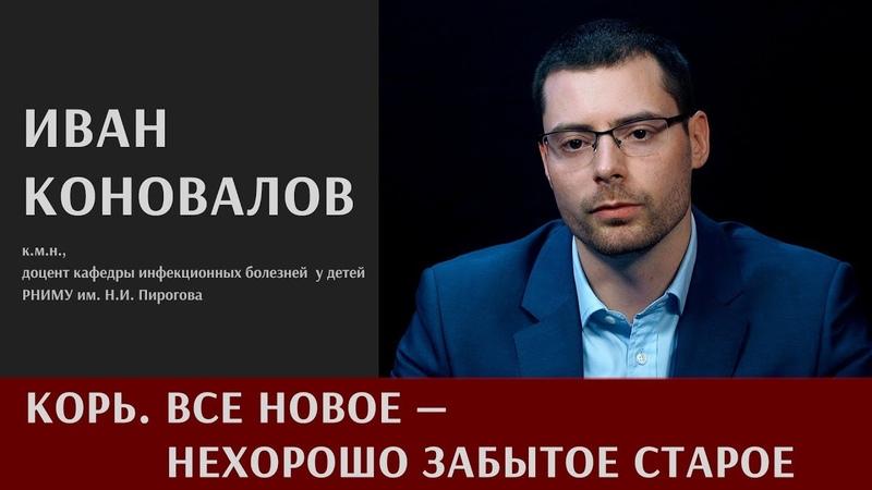 Иван Коновалов про корь Все новое - нехорошо забытое старое