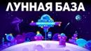 Как Мы Могли Бы Построить Лунную Базу СЕГОДНЯ - Космическая Колонизация 1 (Kurzgesagt на русском)