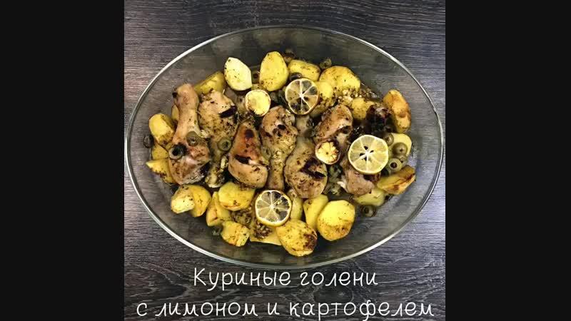 ГОЛЕНИ С ЛИМОНОМ
