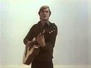 Геннадий Трофимов - Песня моя - фрагмент фильма И это всё о нём (1978)