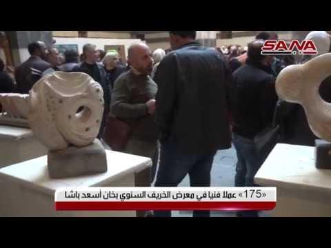 175 عملا فنيا في معرض الخريف السنوي بخان أسعد 157
