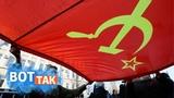 Всё больше россиян хотят назад в СССР. Почему