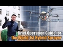 Brief Operation Guide for the World 1st Hybrid Sprayer