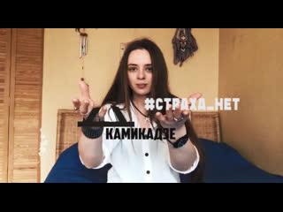 Камилла лысенко приглашает на #страха_нет в питере