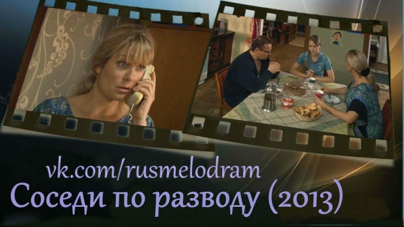 Соседи по разводу (2013)