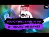 Малоизвестные игры от Rockstar Games