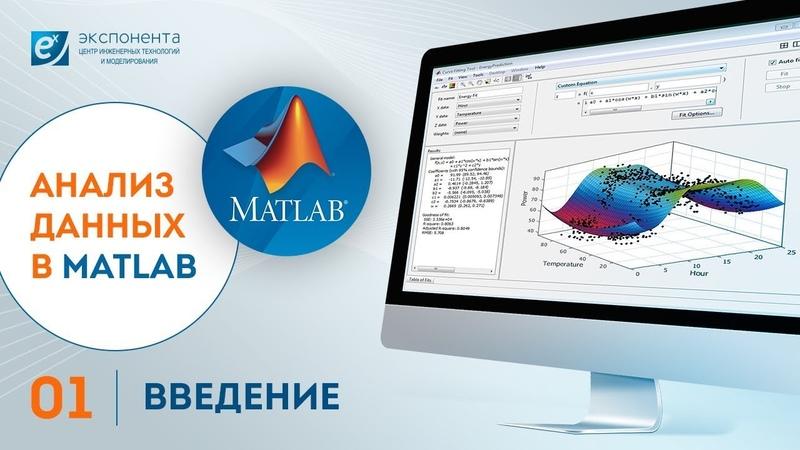 Анализ данных в MATLAB 01 Введение