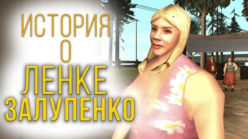ИСТОРИЯ О ЛЕНКЕ ЗАЛУПЕНКО feat Delorenzy Felliny SAMP