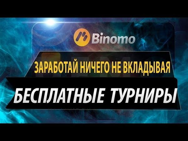 Поднимаем деньги на турнире у BINOMO