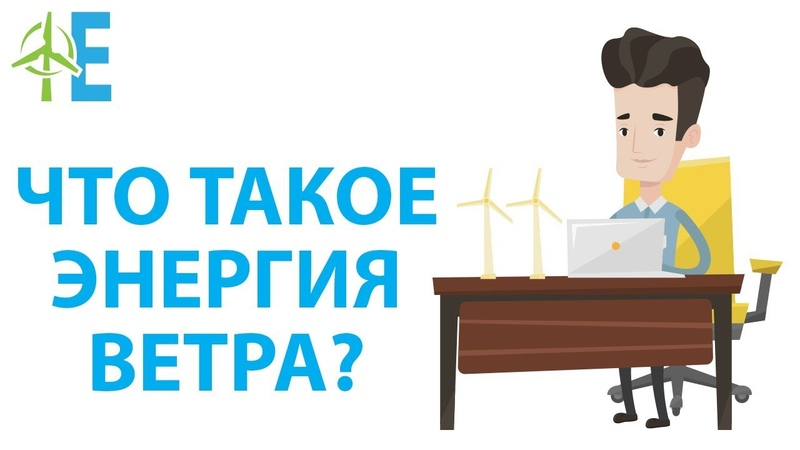 Энергия ветра Узнайте об энергии ветра и её преимуществах Главные альтернативные источники энергии