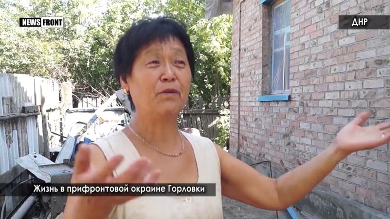 Выжили чудом Жизнь в прифронтовой окраине Горловки под обстрелами ВСУ