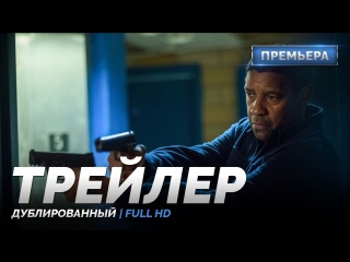 DUB | Трейлер: «Великий уравнитель 2» / «The Equalizer 2», 2018