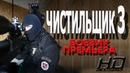ЧИСТИЛЬЩИК 3. (2018). Боевик.