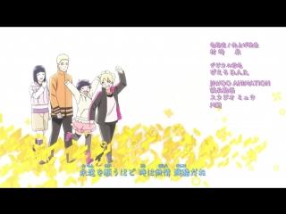 Boruto. Naruto Next Generations. Ending 5
