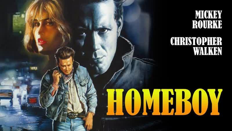 Свой парень / Homeboy. 1988 Перевод Андрей Гаврилов. VHS