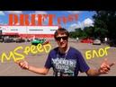 Drft Fest/Закулисье/Треш и креш на ивенте/Racing Empire Team