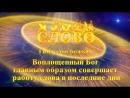 Церковь Всемогущего Бога Христианские песни «Воплощенный Бог главным образом совершает работу слова в последние дни»