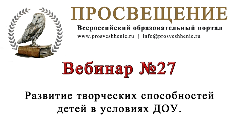 Вебинар №27 Образовательный портал Просвещение