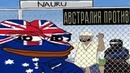 Австралия НЕЛЕГАЛАМ ВХОД ЗАПРЕЩЁН Или как Австралия успешно справляется с иммигрантами