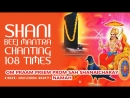Биджа мантра Сатурна Шани Shani Beej Mantra 108 Times