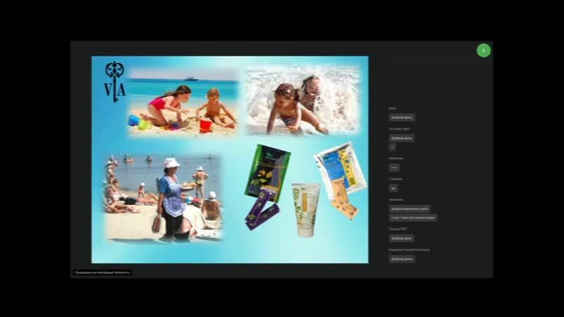 Запись вебинара Готовим детей к летним каникулам