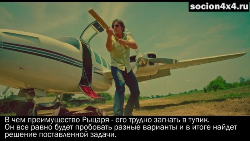 Путь Рыцаря Пентаклей в фильме Сделано в Америке часть 05