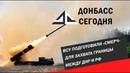 ВСУ подготовили Смерч для захвата границы между ДНР и РФ