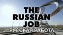 Русская работа (The Russian job) 2017 (русский перевод, субтитры) (про Бу Андерссона и АвтоВАЗ )