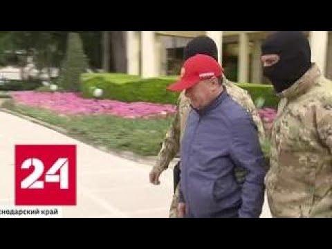 СКР, ФСБ, МВД, Росгвардия провели на Кубани масштабную операцию против коррупционеров - Россия 24