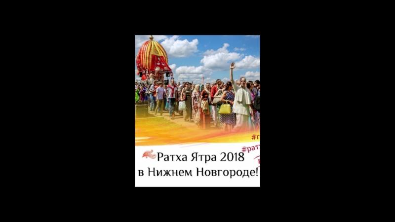 Фестиваль Ратха ятра в Нижнем Новгороде 2018