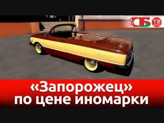 Запорожец по цене иномарки - обзор авто новостей 02.11.2018
