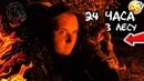 24 ЧАСА В ЛЕСУ / ОСТАЛИСЬ НА НОЧЬ В ЛЕСУ / СТРАШНЫЕ ЗВУКИ В ЛЕСУ / ВЫЖИТЬ ЛЮБОЙ ЦЕНОЙ!