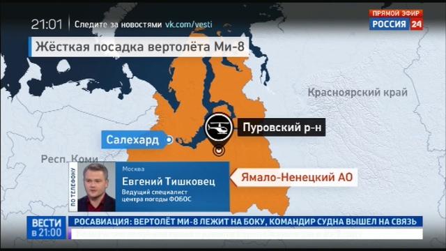 Новости на Россия 24 • Ми-8 с 22 людьми жестко сел на Ямале
