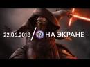 22.06 НА ЭКРАНЕ Звёздные войны и 8 подруг Оушена