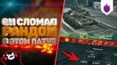 ЭТОТ ТАНК СЛОМАЛ РАНДОМ В WOT BLITZ / ВОТ БЛИЦ