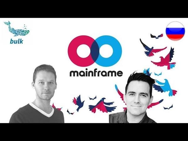 ICO Mainframe Интервью с основателем Миком Хейгеном Дубляж смотреть онлайн без регистрации