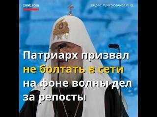 Патриарх призвал не болтать в сети