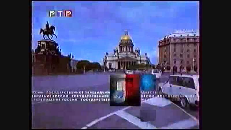 Заставка (РТР 1999-2001) TimeLapse