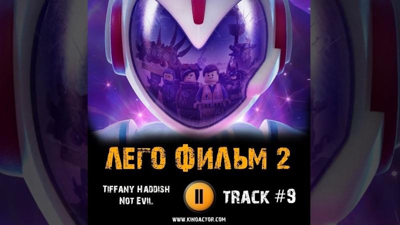 ЛЕГО ФИЛЬМ 2 музыка OST 9 Not Evil Tiffany Haddish The LEGO Movie 2 Крис Пратт