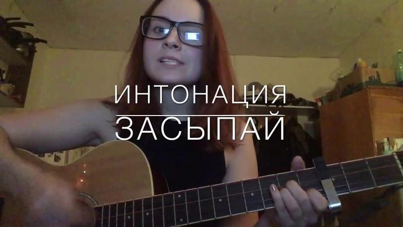 Интонация - Засыпай (Cover)