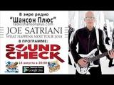 Программа SoundCheck - Joe Satriani 2018 What Happens Next на радио Шансон Плюс