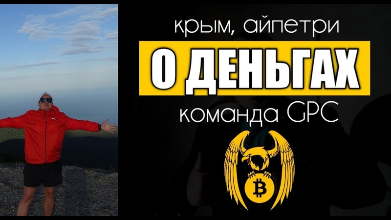 КРЫМ гора АЙПЕТРИ, GPC О ДЕНЬГАХ crypto-fenix company