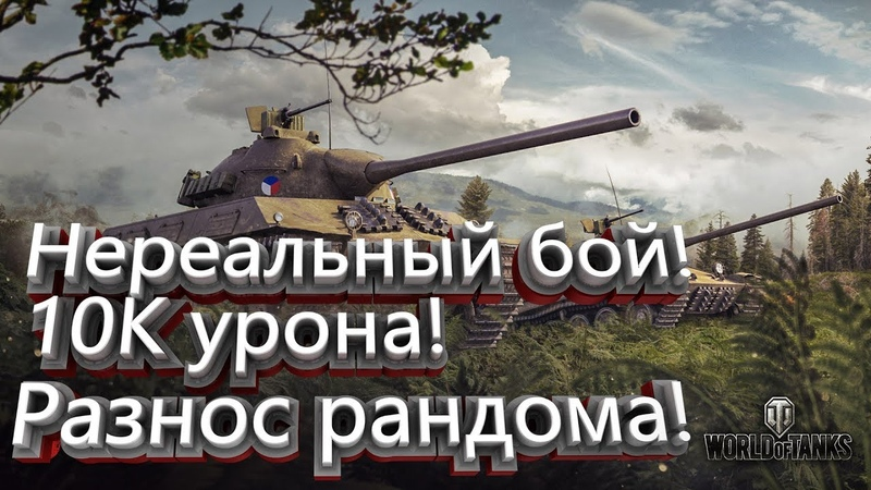World of Tanks / Реплеи недели / Лучший бой на TVP T 50/51 / 10К урона, рандом в шоке!