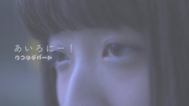 クマリデパート あいろにー! MUSIC VIDEO