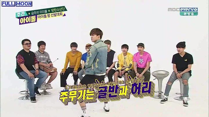 Weekly Idol - BTS (Ep.203) рус.саб