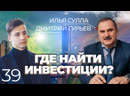 Где в России найти инвестиции Инвестиционный климат Дмитрий Гурьев Илья Сулла