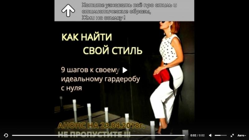 АНОНС_Как найти свой стиль_9 шагов к идеальному гардеробу с нуля.