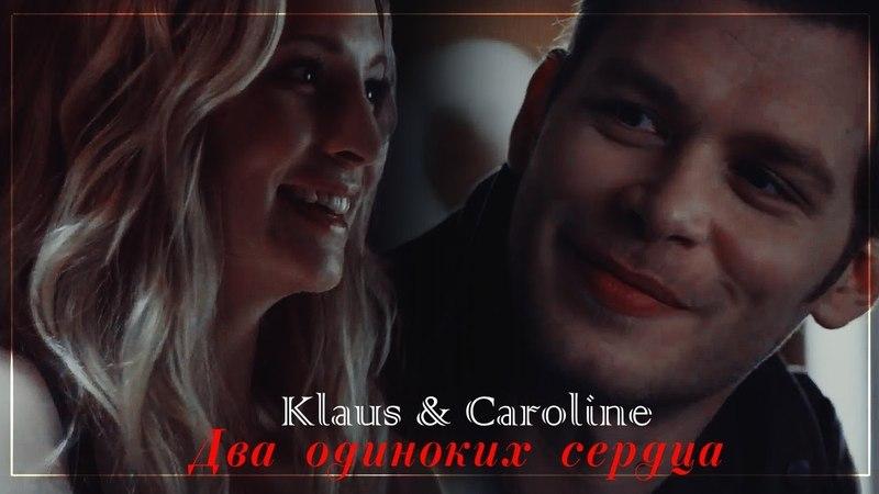 Клаус и Кэролайн II Два Одиноких Сердца (AU)