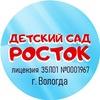 """частный детский сад """"РОСТОК""""   Вологда"""